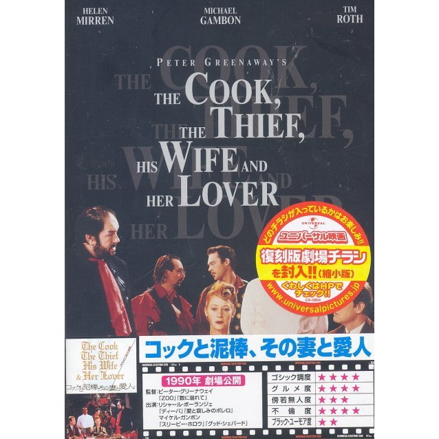 The Cook The Thief His Wife And Her Lover [Limited Edition]