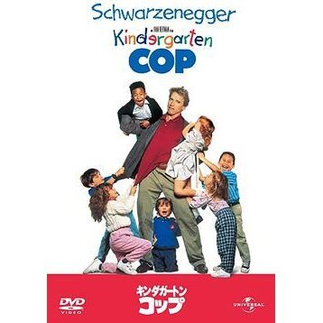 Kindergarten Cop [Limited Edition]