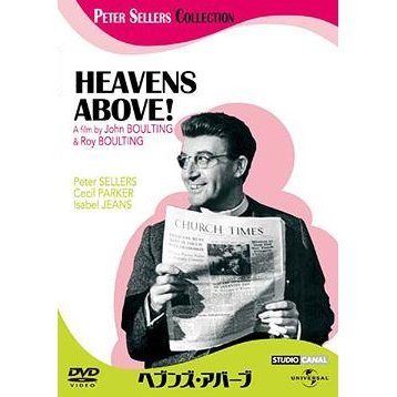 Heavens Above [Limited Edition]