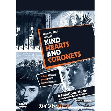 Kind Heart And Coronets [Limited Edition]