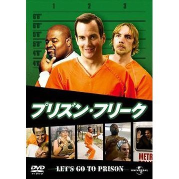 Let's Go To Prison [Limited Edition]