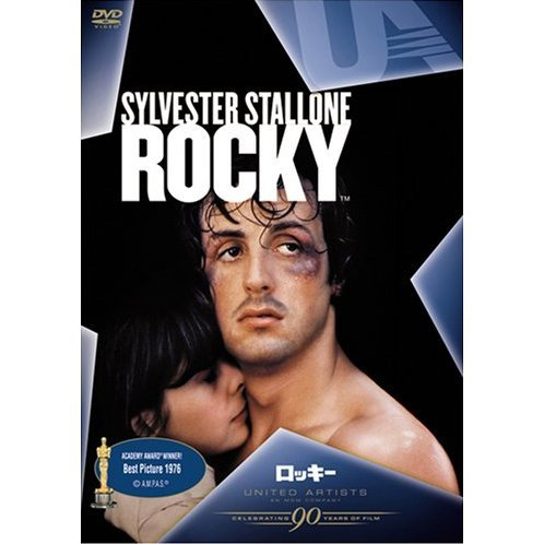 Rocky Special Edition [Limited Pressing]