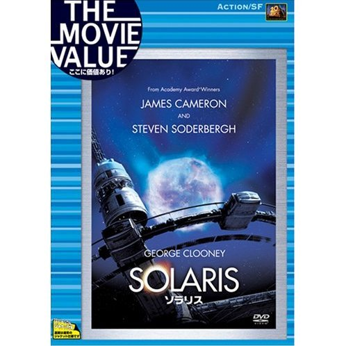 Solaris Special Edition
