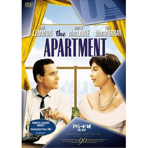 The Apartment [Limited Pressing]