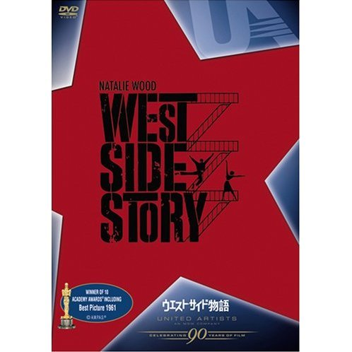 West Side Story [Limited Pressing]