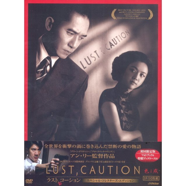 Lust, Caution [Special Collector's Edition]