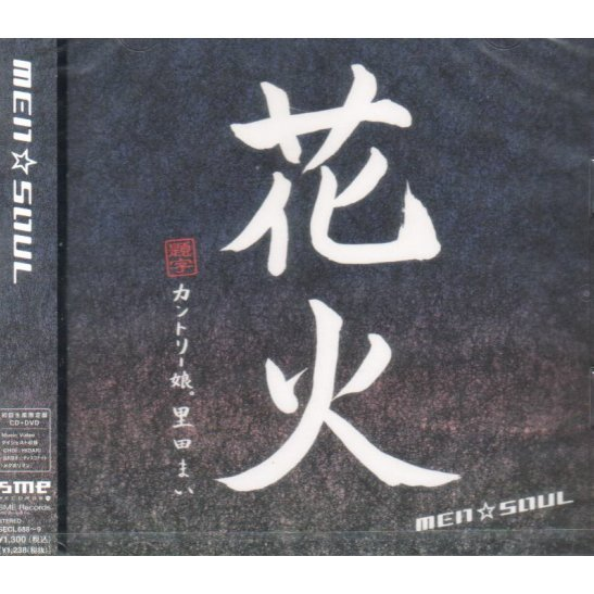 Hanabi [CD+DVD Limited Edition]