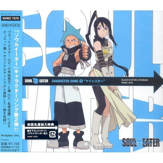 Soul Eater Character Song 2
