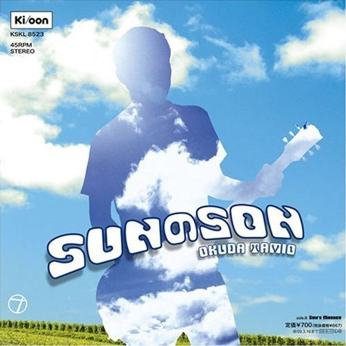 Sun No Son [Limited Edition]