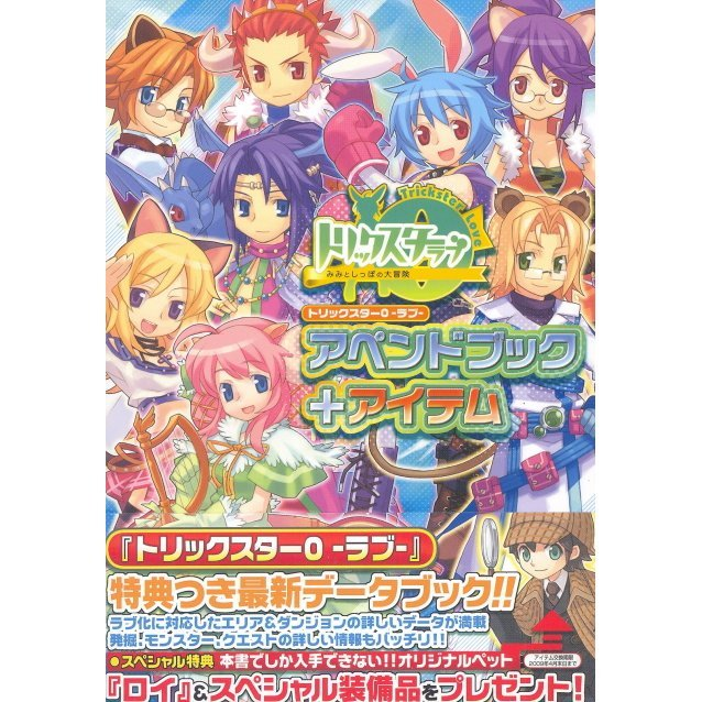 Trickster 0 Love Append Book + Item Geimaga Books