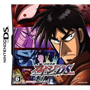 Sakai Burai Kaiji: Death or Survival