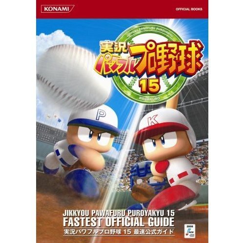 Jikkyou Powerful Pro Yakyuu 15 Fastest Official Guide