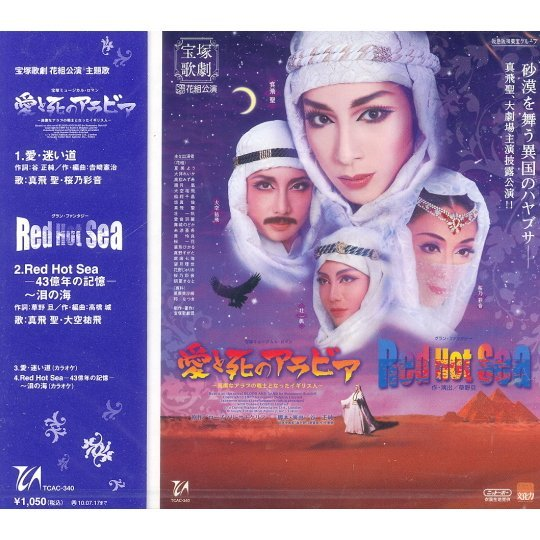 Ai To Shi No Arabia / Red Hot Sea (Takarazuka Dai Gekijo Koen Theme Song CD)