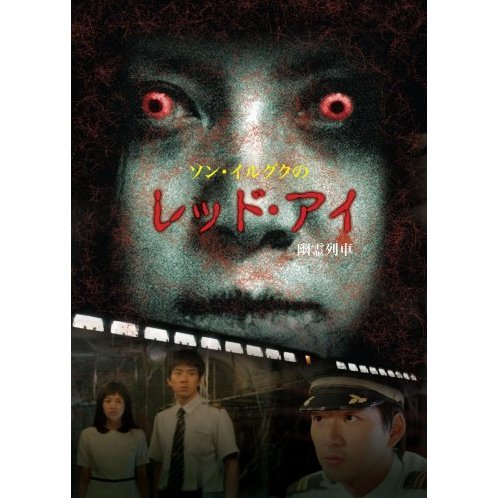 Red Eye - Yurei Ressha