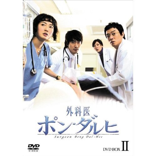 Surgeon Bong Dalhee DVD Box II