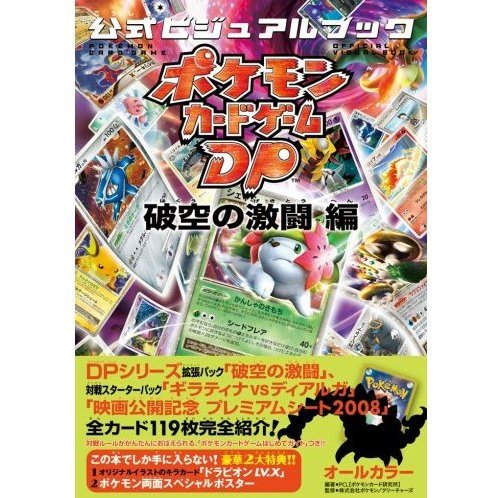 Pokemon Card DP Official Visual Book - Hakuu no Gekitou hen