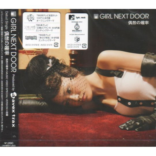 Guzen No Kakuritsu [CD+DVD Jacket A]