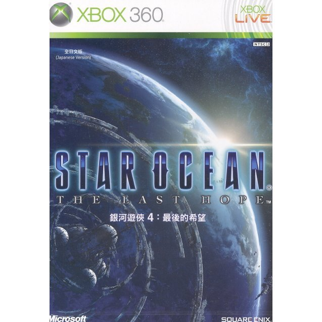 Star Ocean: The Last Hope (Japanese language Version)