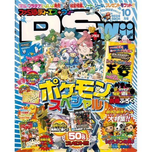 Famitsu DS + Wii [October 2008]