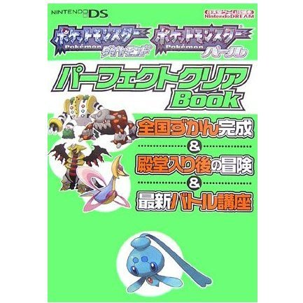 Pocket Monster Diamond & Pearl Perfect Clear, Complete and Last Battle Lecture Book