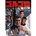 Golgo 13 Kowloon No Tabi