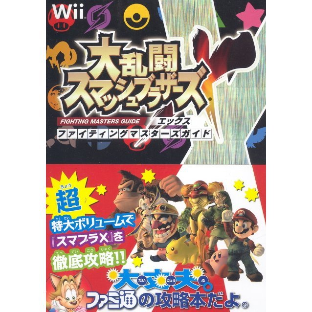 Dairantou Smash Brothers X / Super Smash Bros. Brawl Fighting Masters Guide