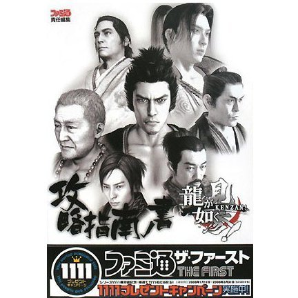 Ryu ga Gotoku Kenzan! Capture Note