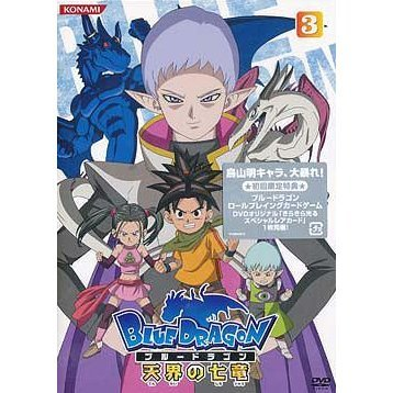 Blue Dragon - Tenkai No Shichiryu 3
