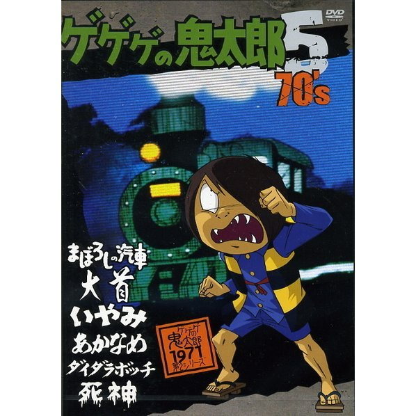 Gegege No Kitaro 70's 5 1971 Second Series