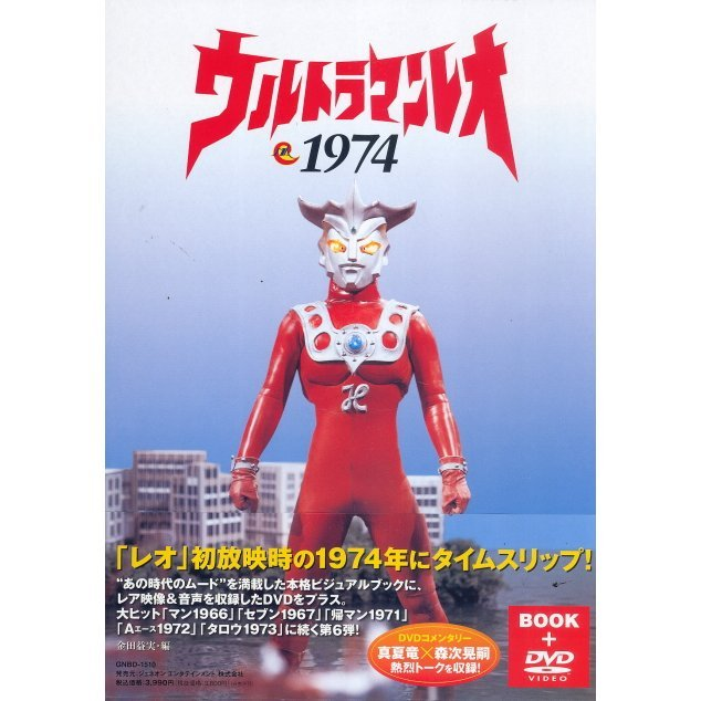 Ultraman Leo 1974 [DVD+Photo Book]
