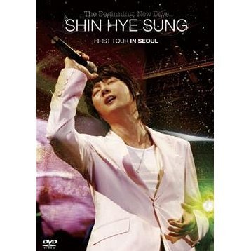2007 Shin Hye Sung Live Concert First Tour In Seoul