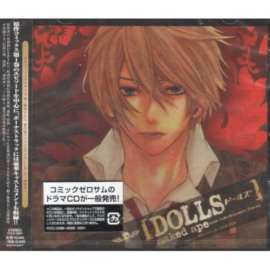 Dolls Comic Zerosum CD Collection