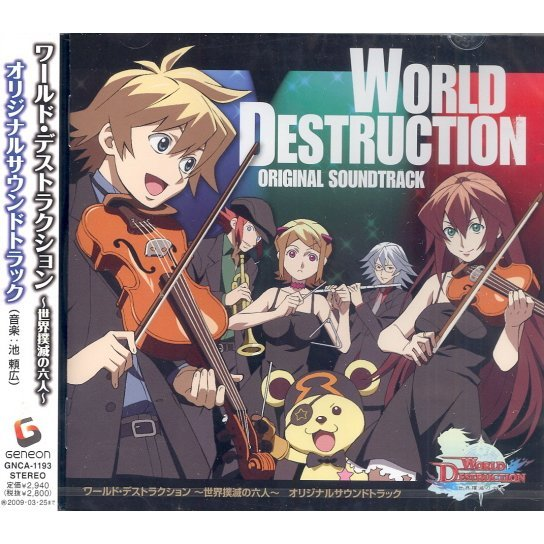 World Destruction - Sekai Bokumetsu No Rokunin Original Soundtrack