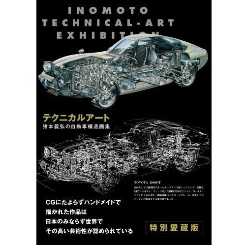 Yoshihiro Inomoto - Technical Art Exhibition - Car Structure Illustrations - Renewal Edition