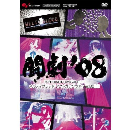 Togeki '08 Super Battle DVD Vol.3 Melty Blood Act Cadenza Ver.B2