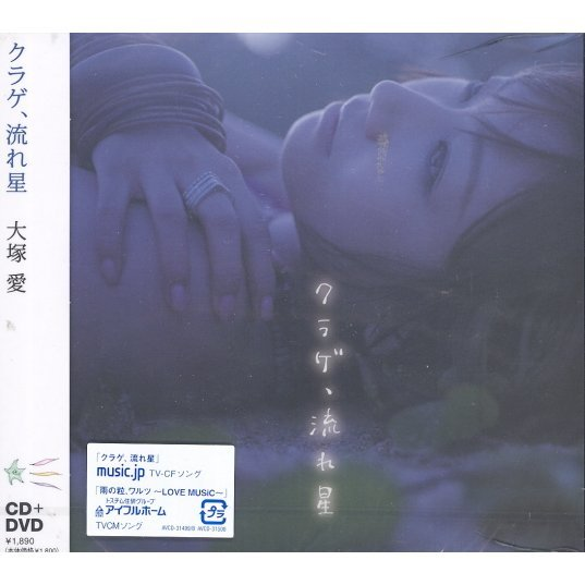 Kurage Nagareboshi [CD+DVD]
