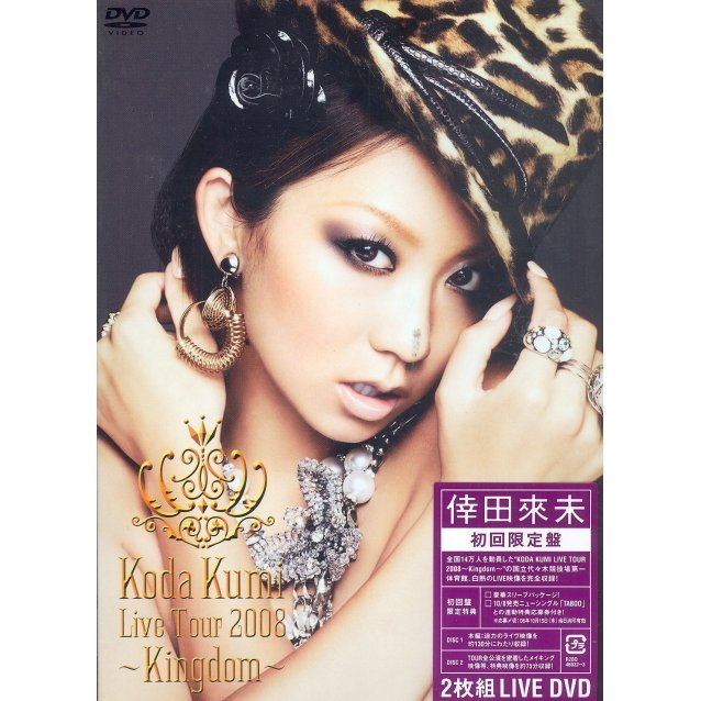 Kumi Koda Live Tour 2008 - Kingdom