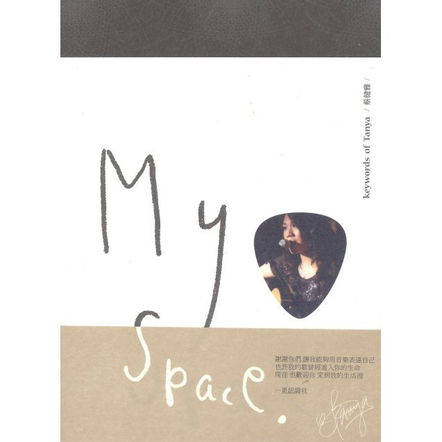 My Space [Limited Edition]