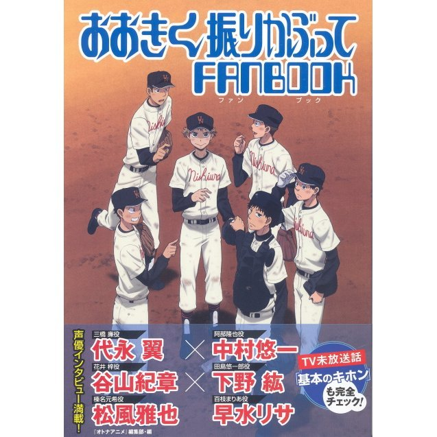 Ookiku Furikabutte Fan Book