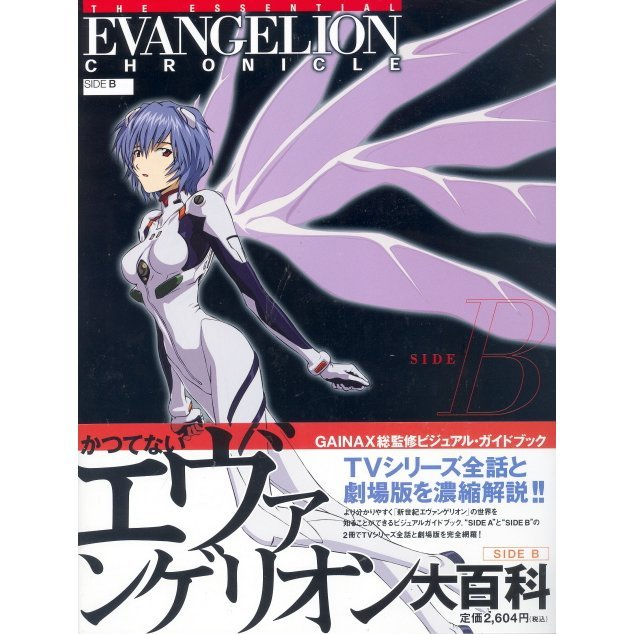 Evangelion Chronicle - The Essential Evangelion Chronicle Side B