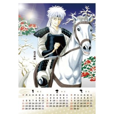 Comic Calendar 2009: Gintama