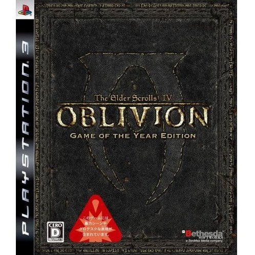 Elder Scrolls IV: Oblivion (Game of the Year Edition)