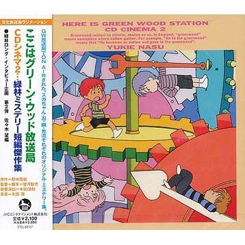 Bunka Hoso Radimation Koko Wa Green Wood Hosokyoku CD Cinema 2 Green Wood Mystery Tanpen Kessaku En Shu