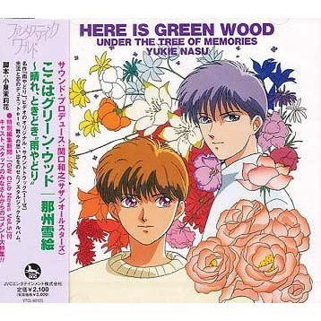 Koko Wa Green Wood - Hare Tokidoki Amayadori Under The Tree of Memories