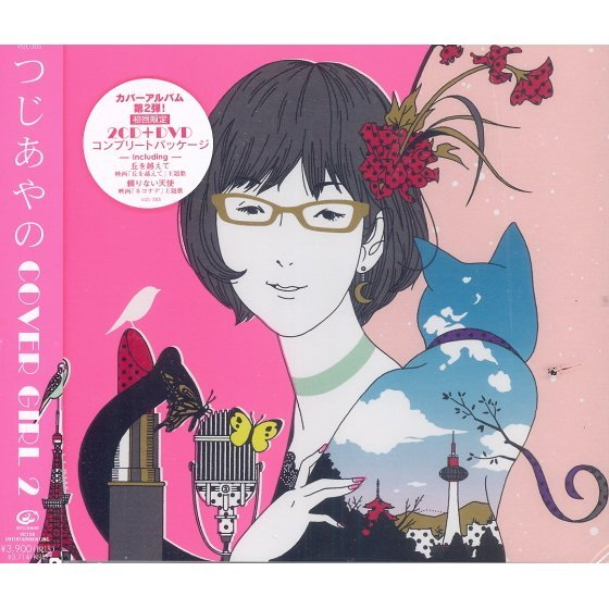 Cover Girl 2 [CD+DVD Limited Edition]