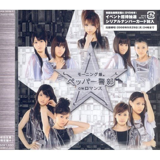Pepper Keibu [CD+DVD Limited Edition]