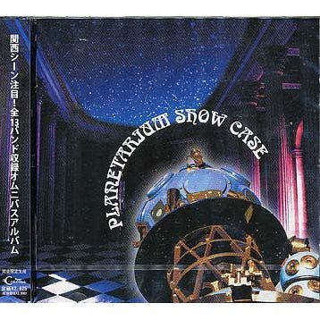 Planetarium Show Case [Limited Edition]