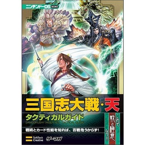 Sangokushi Taisen Ten Tactical Guide