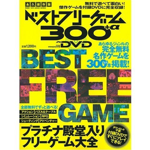 Best Free Game 300+ a in DVD (100% Magazine Book Series)