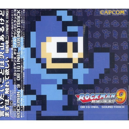 Rockman 9 Original Soundtrack